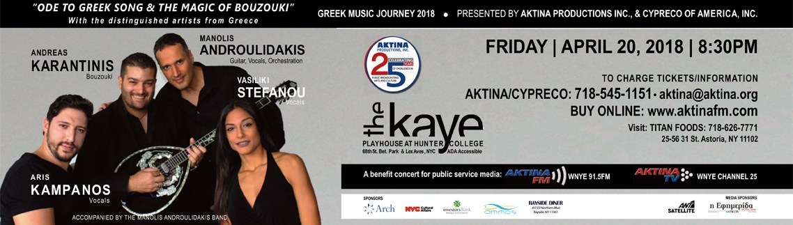 AKTINA's Greek Music Journey 2018 The Magic Of Bouzouki - Ode to Greek Music